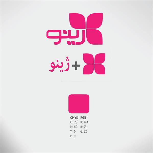 طراحی لوگو با استفاده از رنگ صورتی توسط کانون تبلیغاتی گراف